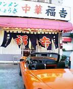 fukuyoshi.jpg